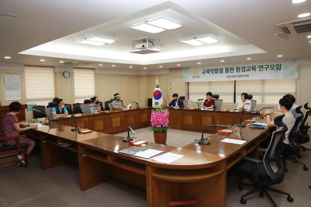 군포시의회, 교육텃밭 통한 환경교육 연구모임 활동 시작