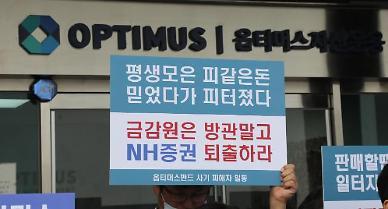 라임·옵티머스 사태, 文 정부 검찰개혁 따른 수사기관 약화 영향