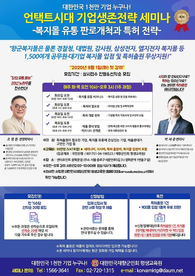 재향군인회 평생교육원, 기업 맞춤형 특허출원과 복지몰유통 세미나 개최