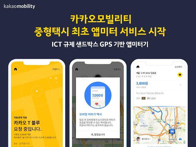 """카카오 T 블루에 앱미터기 도입... """"요금제 분쟁 없앤다"""""""