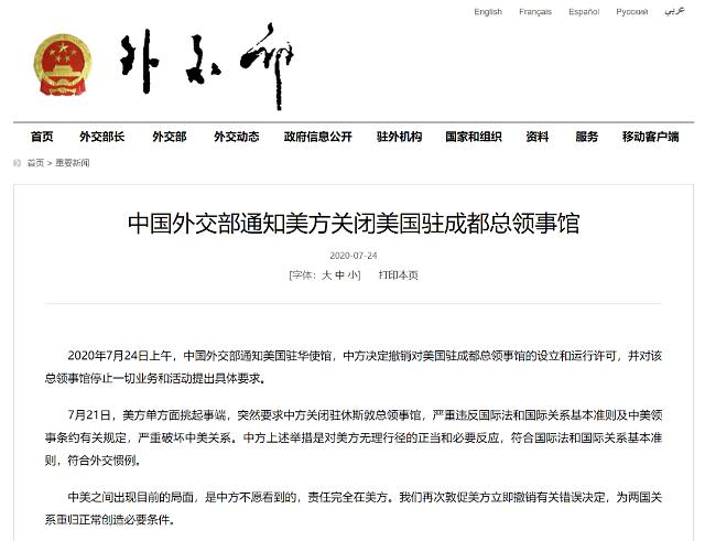 """중국, 美 청두 총영사관 폐쇄로 보복…""""전적으로 미국 책임""""(종합)"""