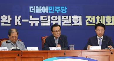 민주, K뉴딜위원회 본격 가동…의원 50여명 참여