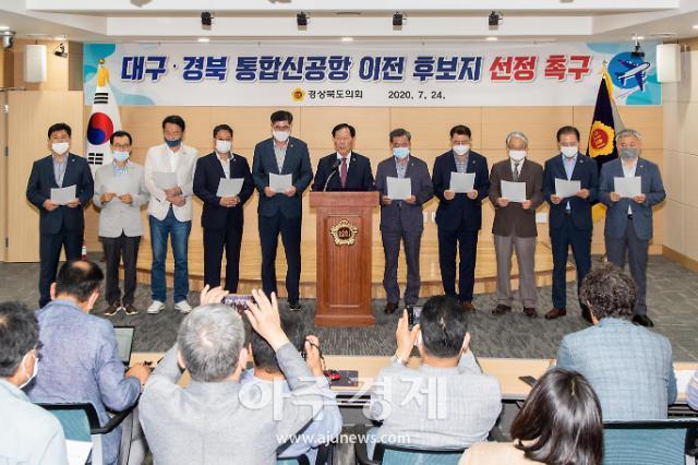 경북도의회, 통합신공항 이전후보지 선정 촉구 성명서 발표