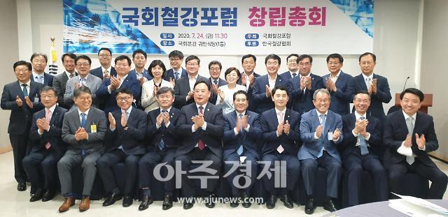 김병욱 의원, 제21대 국회철강포럼 창립총회 개최