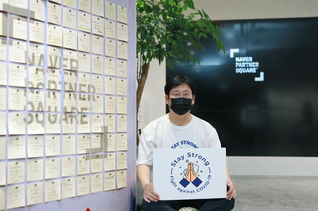 최인혁 네이버파이낸셜 대표, 코로나19 극복 캠페인 스테이 스트롱 참여