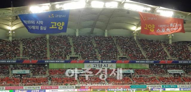 2022카타르월드컵 대표팀과 2021도쿄올림픽 대표팀 간 친선경기, 고양종합운동장에서 개최