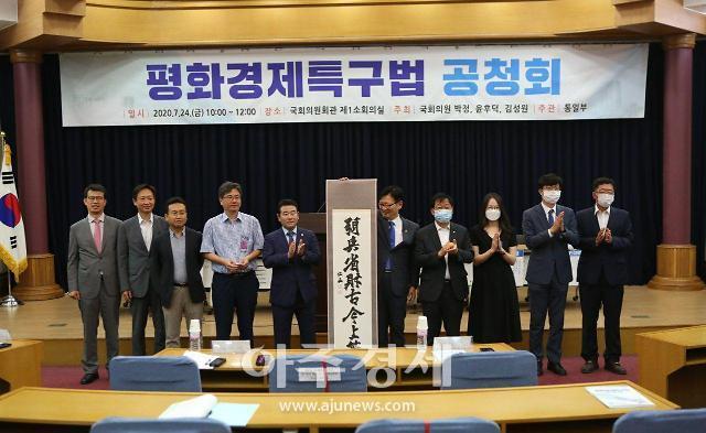 박정, 윤후덕, 김성원 의원, 평화경제특구법 공청회 개최