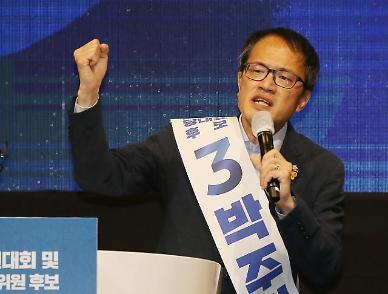 """[민주당 8·29 전대] 박주민 """"전환의 시대 위해...발로 뛰겠다"""""""