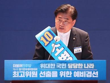 """[민주당 8·29 전대] 소병훈 """"예측 가능한 정치 토대 만들어...정권 재창출 기여할 것"""""""