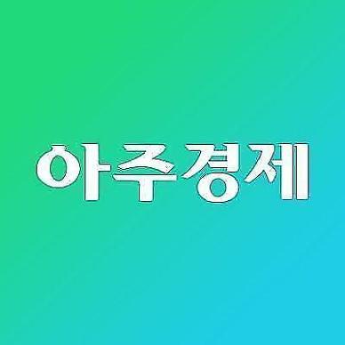 [아주경제 오늘의 뉴스 종합] 이낙연·김부겸·박주민 나란히 '위기론' 내세워...지지호소 外