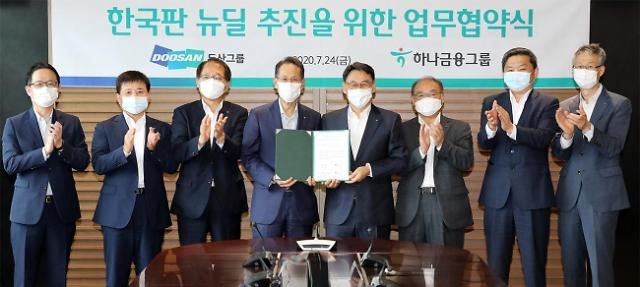 하나금융, 한국판 뉴딜에 10조 지원…두산그룹과 MOU