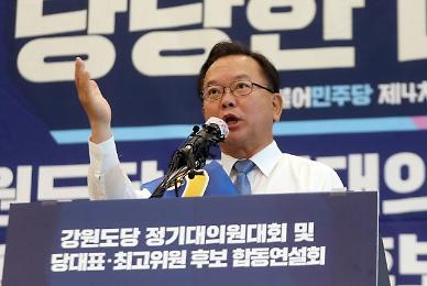 """[민주당 8·29 전대] 김부겸, 강원도에 5대 약속 """"각별히 챙기겠다"""""""