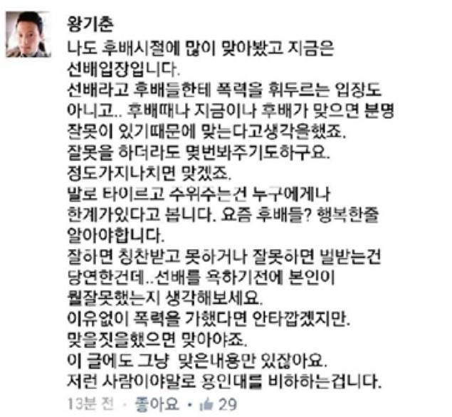 """왕기춘 """"맞을짓 했으면 맞아야"""" 폭력 옹호 SNS 재조명"""