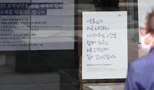 韩国SK电讯今起关停2G网络服务