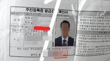 통일부 탈북자 소재지 파악 어려움 有…5년간 11명 재입북
