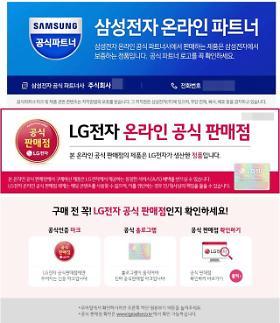 在韩线上购买家电产品需小心 认准官方认证标识是关键