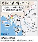 [종합] 월북 탈북자 김모씨 강화서 가방 발견... 해병대 깜깜이 대비태세 도마