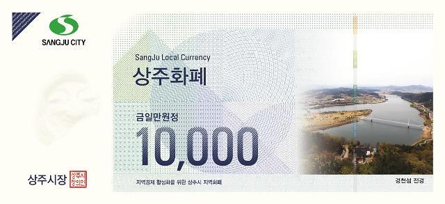 상주시, 지역경제 활성화 위해 첫 '상주화폐' 1백억 원 발행