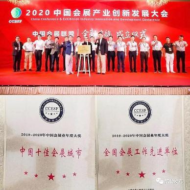 옌타이시, 중국 10대 컨벤션 산업 도시로 선정 [중국 옌타이를 알다(484)]