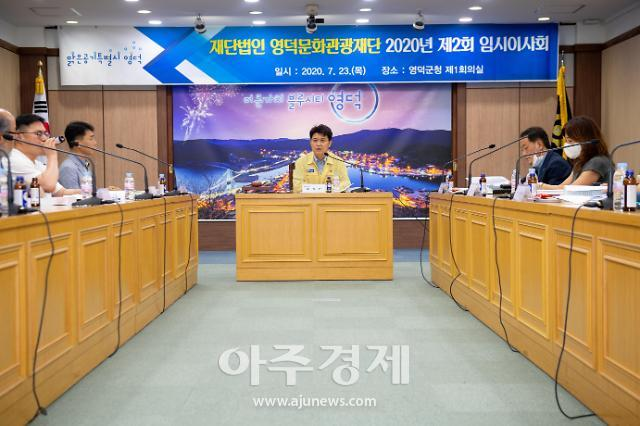 영덕문화관광재단, 2020년 제2회 임시이사회 개최...9월 출범
