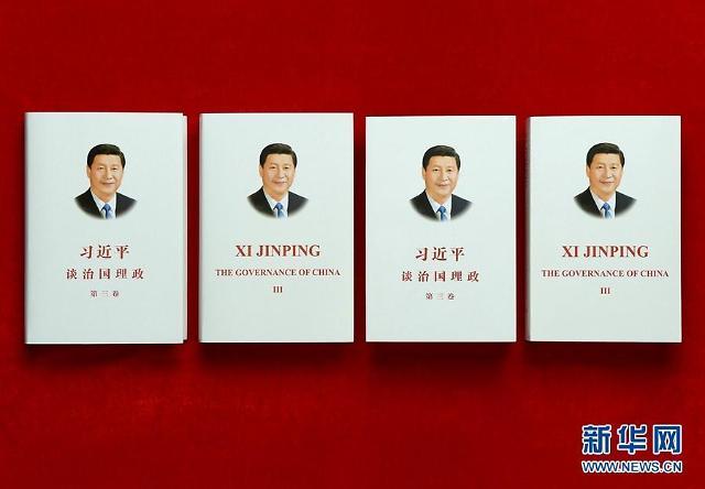 [인민화보] 시진핑 국정운영을 말하다 제3권 중문·영문버전 출간