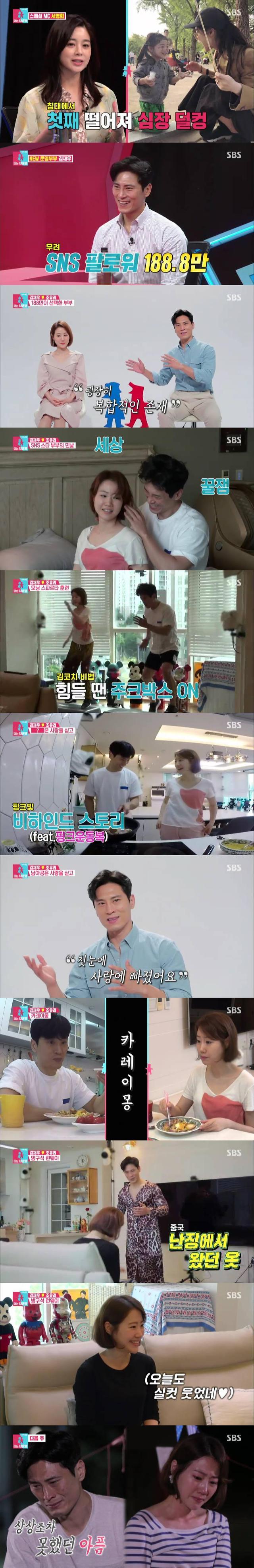 [최고의 1분] 너는 내 운명' 김재우♥조유리 전원주택 이사전쟁 동시간대 1위