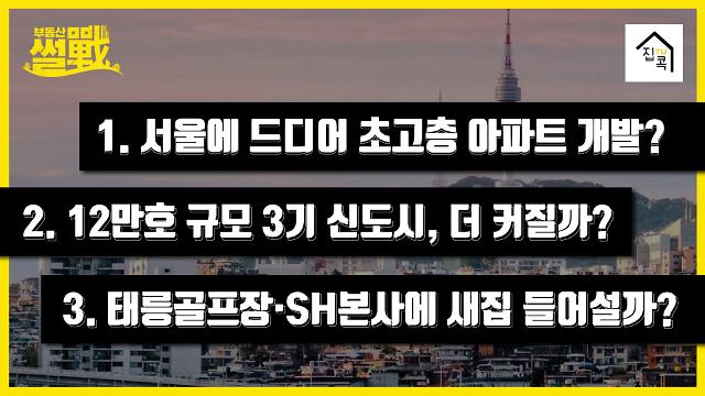 [부동산썰전] 공급대책 코앞, 서울에 드디어 초고층 아파트?