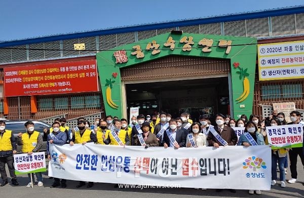 충남도 '인삼 생산자실명 표기' 본격 시행