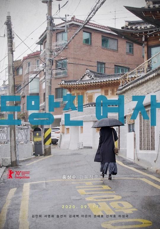베를린 감독상 홍상수·김민희 도망친 여자, 9월 17일 개봉