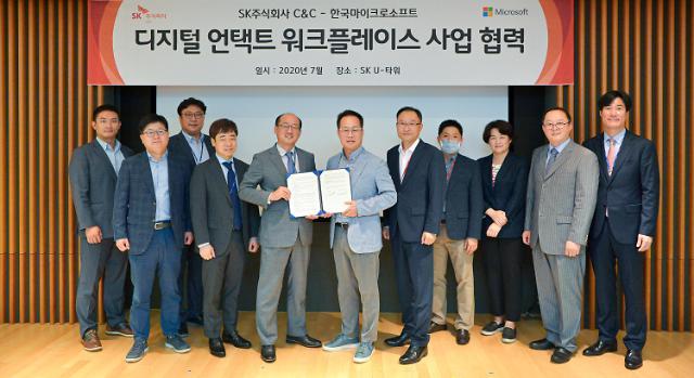 SK㈜ C&C-한국MS, 비대면 시대 공동 대응... 기업 업무방식 혁신 나서
