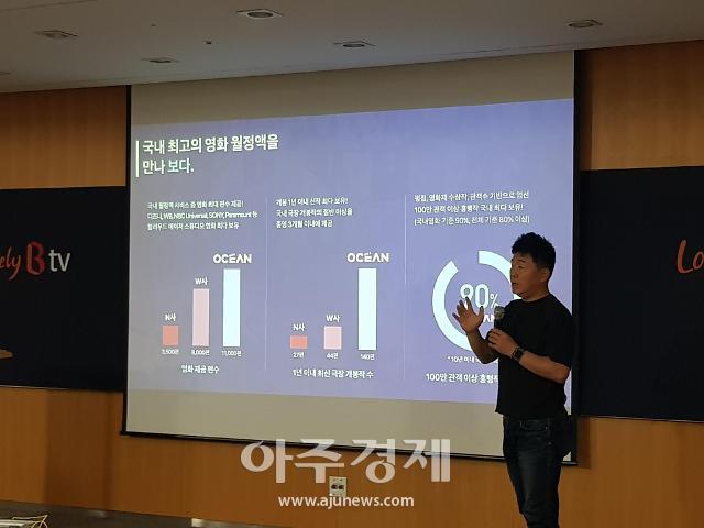 """SK브로드밴드 """"글로벌 OTT에 영화 월정액 오션으로 승부수"""""""