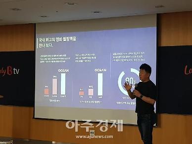SK브로드밴드 글로벌 OTT에 영화 월정액 오션으로 승부수