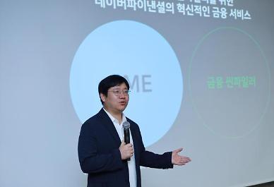 """최인혁 네이버파이낸셜 대표 """"매장·소득 없는 2030 스마트스토어 판매자에 대출""""(종합)"""
