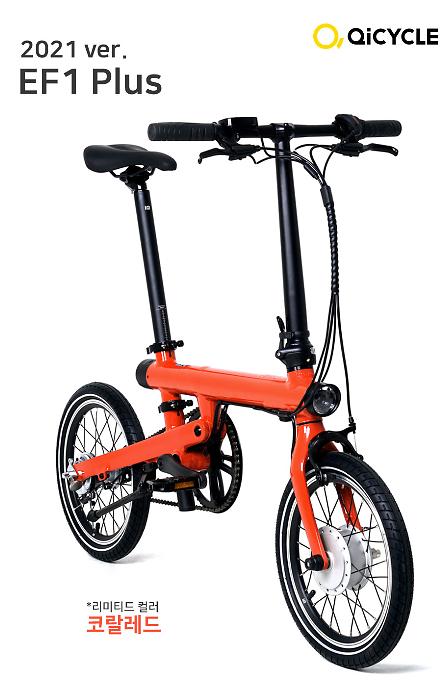 CJ오쇼핑 전기자전거 치사이클 EF1 Plus 2021년형 런칭쇼