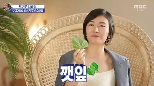 김미려다이어트 비법은 깻잎, 특유 향이 식욕억제 도움…먹는 방법은?