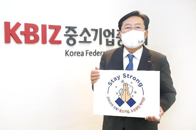 김기문 중기중앙회장 스테이스트롱 캠페인 참여…이병석 세브란스병원장 지목