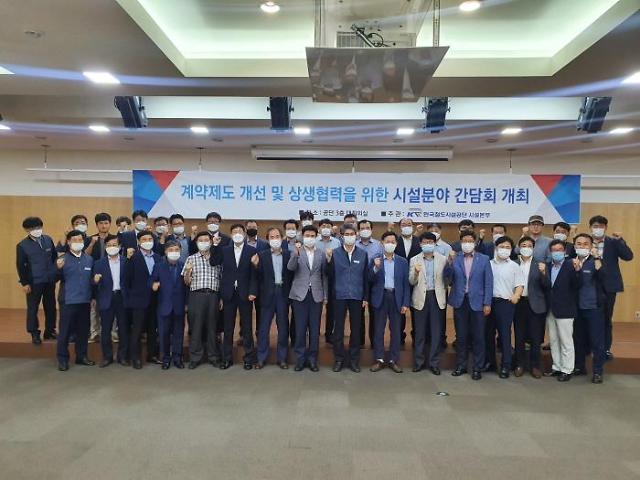 철도공단, 시설분야 상생협력 간담회 개최