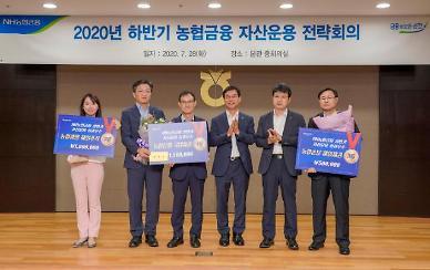 농협금융, 2020년 하반기 자산운용전략회의 개최