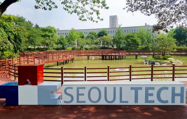 서울과기대 코로나 학업장려 장학금 지급