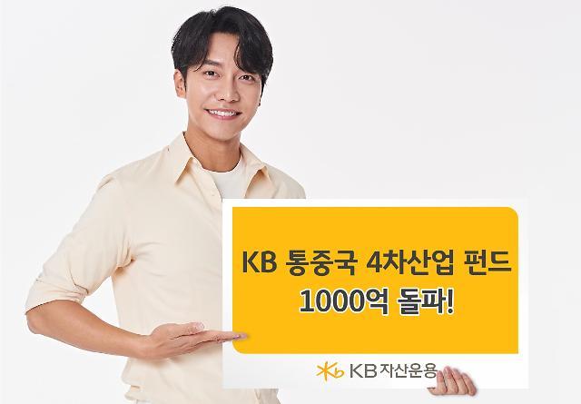 KB자산운용 KB통중국4차산업펀드, 설정액 1000억원 돌파