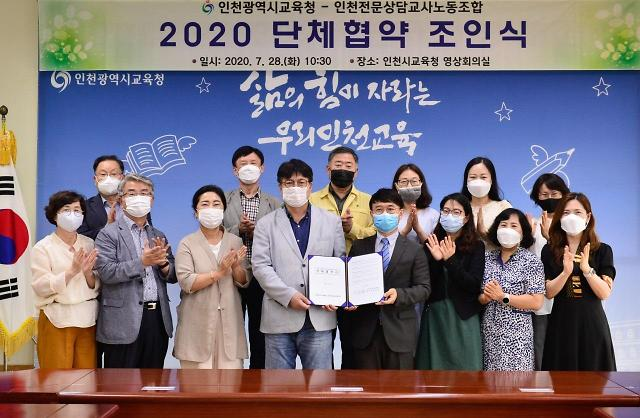 인천시교육청-인천전문상담교사노조,  단체협약 체결