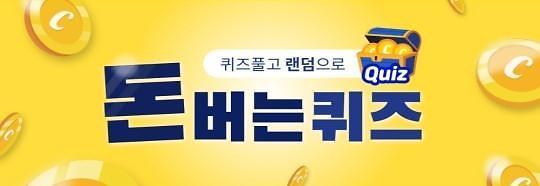 [오늘의 퀴즈] 오또 오퀴즈·캐시워크 루헨스 비타민 샤워기 정답 정리