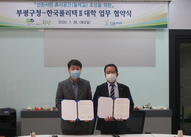 한국폴리텍대학 인천캠퍼스, 인천 부평구와 업무협약 체결