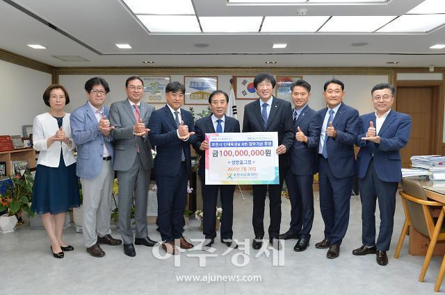 쌍방울그룹, (재)포천시교육재단에 장학기금 기탁