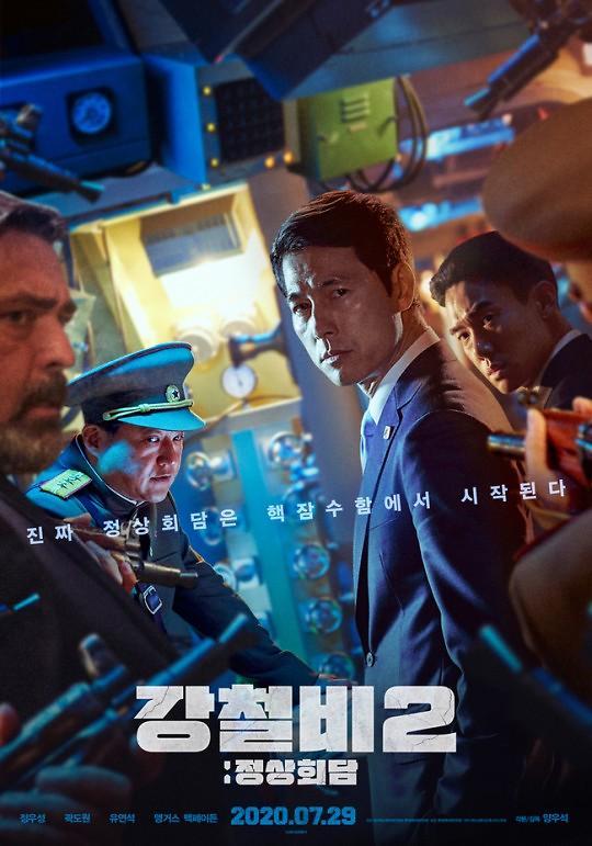 《钢铁雨2:首脑会谈》今日上映 预售率逼近60%引发观众期待