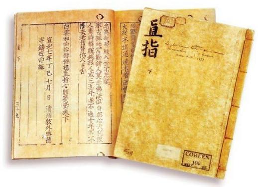 韩国分发影印本积极宣传入遗金属活字本《直指》