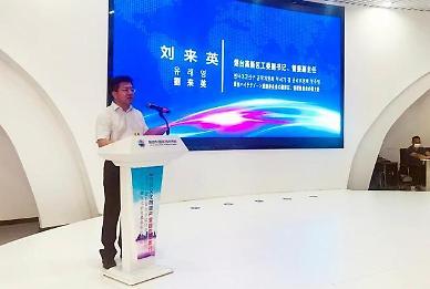 류라이잉 옌타이 고신구 부서기, 문화창의산업 강조 [중국 옌타이를 알다(487)]