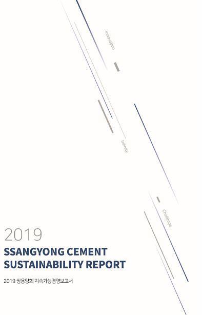 쌍용양회, 2019 지속가능경영보고서 발간