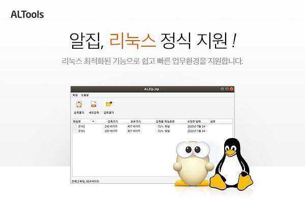 압축프로그램 알집, 리눅스 지원
