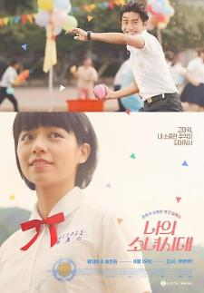 电影《我的少女时代》8月19日在韩重映